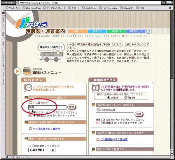 表 かなちゅう 時刻 真鶴駅のバス時刻表とバス停地図 伊豆箱根バス 路線バス情報